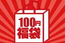 超お得なビックリ100円福袋【洋食器 和食器 100円福袋】スタッフにおまかせ スーパーアウトレット o rハンパ and …