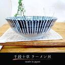 和食器 十草ラーメン丼ぶり 19.6cm【美濃焼 ラーメン鉢 煮物鉢 大鉢 うどん そば】