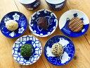 千鳥 染付け 小皿 9.3cm 3寸皿 【 選べる5柄 美濃焼 和食器 丸皿 藍 可愛い 】