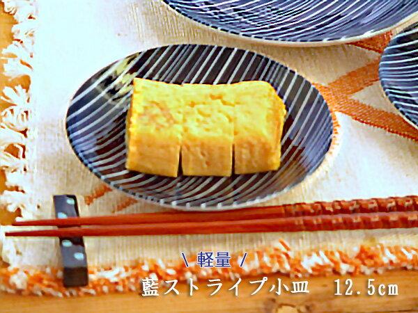 軽量 藍ストライプ小皿 12.5cm 【happy collection 日本製 美濃焼  アウトレット込 3.5寸】