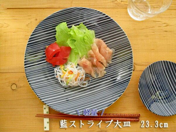 軽量 藍ストライプ大皿 23.3cm 【happy collection 日本製 美濃焼 アウトレット込 和食器 洋食器 7寸 プレート】