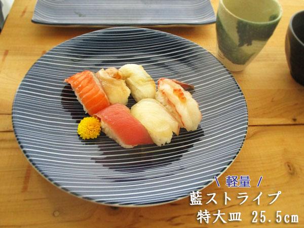 軽量 藍ストライプ特大皿 25.5cm 【 happy collection 日本製 美濃焼 アウトレット込 8寸 】