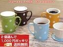 【2個選んで1000円ポッキリ】【送料無料】ティーストレナー付き ドット マグカップ 4カラー【北欧風 マグカップ・…