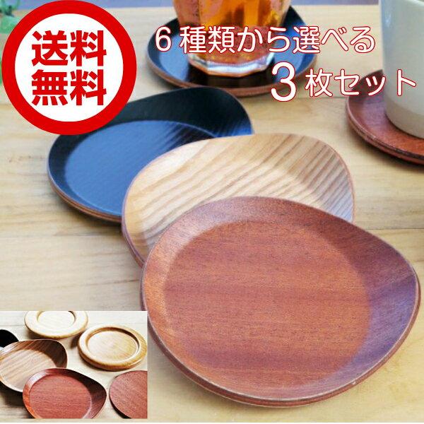 【送料無料】選べる 3枚セット 木製 コースター 茶托 耳付【楽天最安値に挑戦中!】
