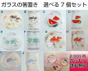 【送料無料】クリスタルガラスの箸置き 選べる7個 福袋 2000円ポッキリ【同梱も送料無料】【RCP】【スーパーセール】【532P17Sep16】
