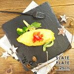 スレートプレート 25.2cm 正角 食器 黒い食器 和食器 洋食器 カフェ食器 皿 大皿 スレートボード フラットプレート チーズボード 石のプレート スクエアプレート 角皿 石の皿 正方形 四角 おしゃれ インスタ映え カフェ風 天然石 石