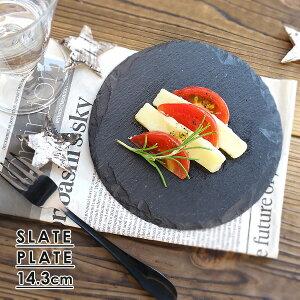 スレートプレート 14.3cm 丸 食器 黒い食器 和食器 洋食器 カフェ食器 皿 小皿 スレートボード フラットプレート チーズボード 石のプレート 前菜皿 丸皿 石の皿 おしゃれ インスタ映え カフェ