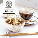 【華蝶扇】選べる2色 ご飯茶碗 11.6cm 300cc 日本製 国産 美濃焼 陶器 食器 和食器 しのぎ 菊花 夫婦茶碗 御飯茶碗 お…