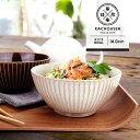 【華蝶扇】選べる2色 お茶漬け碗 14cm 500cc 日本製 国産 美濃焼 陶器 食器 和食器 しのぎ 菊花 ご飯茶碗 お茶碗 茶わ…
