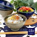 【選べる2色】 ご飯茶碗 11cm 250cc ネプチューン&ウラヌス 日本製 国産 美濃焼 陶器 和食器 お皿 ボウル ボール お茶碗 飯碗 汁椀 夫婦茶碗 おちゃわん 茶わん ブルー グレー 北欧