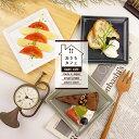 【おうちカフェ】 小皿 10cm×10cm スモール スクエア プレート フレーム S 白 グレー インディゴ スクエアー 正角皿 小皿 おうちカフェ 美濃焼 国産 日本製 陶器 食器 取り皿 おしゃれ かわいい カッコイイ 菓子皿