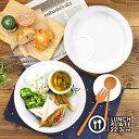 U字型 ランチプレート 22.3cm アウトレット込 日本製 美濃焼 国産 陶器 陶磁器 食器 洋食器 白い食器 お皿 プレート …