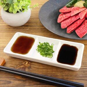 三つ仕切りプレート 17.8cm アウトレット 焼肉 日本製 美濃焼 陶器 陶磁器 食器 洋食器 白い食器 小分け 角皿 仕切り皿 仕切り 3つ 前菜皿 薬味皿 醤油皿 デザート皿 おつまみ皿 オードブル 白
