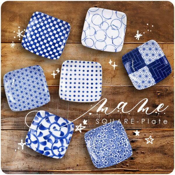 【選べる7柄】 正角豆皿 9cm 日本製 美濃焼 陶器 藍色 小皿 醤油皿 薬味皿 取り皿 プレート スクエア ミニプレート プチプレート カフェ風 小さい 小さめ おしゃれ モダン シンプル 北欧