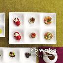 【kowake】六つ仕切りプレート 25.7cm 日本製 美濃焼 陶器 陶磁器 食器 洋食器 白い食器 深山 miyama コワケ 小分け …