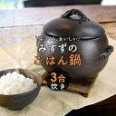 【クーポン利用で最大15%OFF】簡単に超おいしいご飯が炊ける!三鈴のごはん鍋【3合炊き】日本製 萬古焼 ごはん鍋 ご…