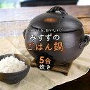 簡単に超おいしいご飯が炊ける!三鈴のごはん鍋【5合炊き】日本製 萬古焼 ごはん鍋 ご飯鍋 ごはんなべ ごはん釜 ご飯…