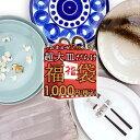 超お得!! 2枚で1000円ポッキリ 超大皿だらけ おまかせ 福袋 アウトレット込 陶器 食器 和食器 洋食器 大皿 特大皿 パ…