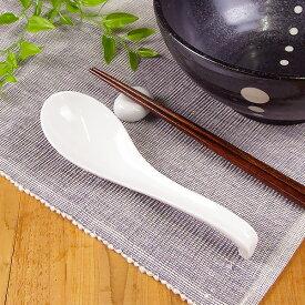 【クーポン利用で10%OFF】とっても大きなひっかけレンゲ スプーン17.5cm 白い食器