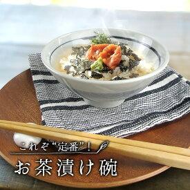 これぞ定番のお茶漬け碗 500cc アウトレット 日本製 美濃焼 陶器 和食器 多用丼 丼 丼ぶり どんぶり 小さめ丼 ボウル マルチボウル ご飯茶碗 お茶碗 鉢 シンプル 使いやすい 訳あり/キャッシュレス 還元