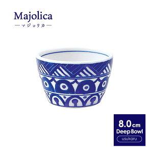 【Majolica】軽量 深小鉢 8cm 日本製 国産 美濃焼 陶器 食器 洋食器 お皿 小鉢 ボウル ボール ミニボウル プリンカップ デザートカップ フリーカップ 蕎麦猪口 そばちょこ 北欧 カフェ風 おうち