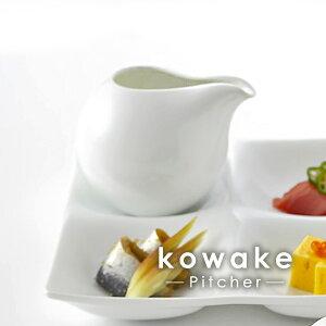 【kowake】汁差し 160cc 日本製 美濃焼 陶器 洋食器 白い食器 深山 miyama コワケ 小分け 丸汁差し 醤油差し 醤油入れ ソース入れ ピッチャー ミルクピッチャー ドレッシング キッチン雑貨 テーブ