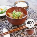 小萩 スープボウル 10.9cm 400cc 日本製 会津塗 食器 和食器 国産 電子レンジ対応 食洗器対応 軽量 軽い お椀 お碗 汁…