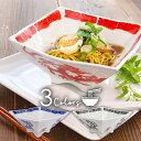 【選べる3色】四角い ラーメン丼ぶり 21cm 1400cc 日本製 国産 美濃焼 陶器 食器 中華食器 丼 どんぶり ラーメンどん…