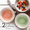 【選べる2色】粉引き 塗り分けボウル 14cm 400cc アウトレット 日本製 美濃焼 陶器 和食器 洋食器 ミニ鉢 煮物鉢 取り…