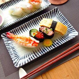 焼き物皿 22cm 和食器 美濃焼 日本製 魚皿 十草 長方形 四角い皿 長皿 プレート