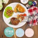 【選べる3色】ウルトラライト ランチプレート 丸型 大サイズ 26.4cm アウトレット込 日本製 美濃焼 陶器 食器 白い食…