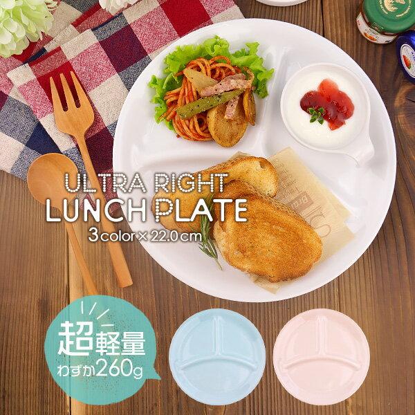 【選べる3色】ウルトラライト ランチプレート 丸型 小サイズ 22cm アウトレット込 日本製 美濃焼 陶器 食器 白い食器 白磁 軽い 軽量 スタック 重なる 仕切り皿 仕切りプレート キッズ食器 お子様ランチ おしゃれ カフェ風