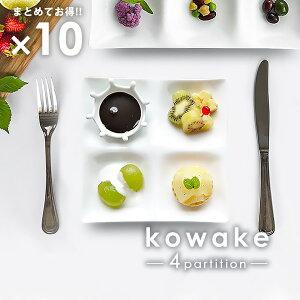 【10枚まとめて】【kowake】四つ仕切りプレート 17.1cm 日本製 美濃焼 陶器 洋食器 白い食器 深山 miyama コワケ 中皿 角皿 4つ 仕切り皿 前菜皿 デザート皿 おつまみ皿 オードブル 高級白磁 業務用