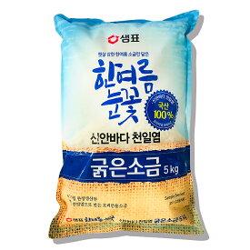 センピョ 天日塩 5kg ★しお /あら塩 /自然塩 /韓国塩 /韓国調味料 /韓国食材 /韓国料理 /韓国食品【きれいな海水を自然をそのまま生かして作られました】