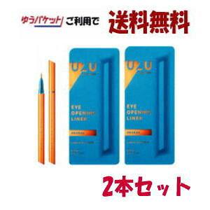 [2本セット][ゆうパケットで送料無料]フローフシ UZU アイオープニングライナー オレンジ 0.55ml×2個セット