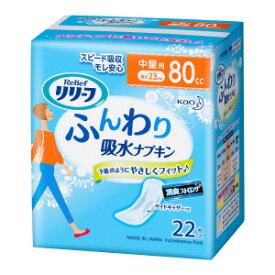 花王 リリーフ ふんわり吸水ナプキン 中量用 22枚×1個