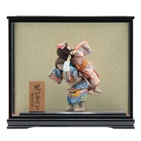 アウトレット品 ケース入り童人形 6号 幅43cm 【it-1022】兄いもうと 二人 インテリア ケース人形