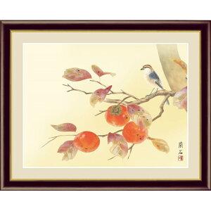 額絵 日本画[花鳥画]秋飾り 【柿に小鳥】 [F4] [高見蘭石] [G4-BK084-F4]【代引き不可】