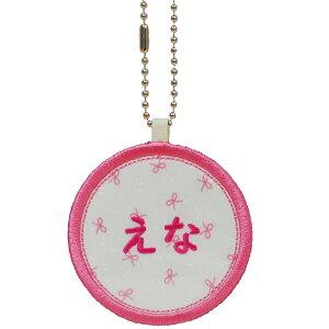 キッズ お名前タグ(名入れキーホルダー) 丸4 na-maru4 リボン柄 ピンク系縁色 名前刺繍糸ピンク系 入園、通園用ハンドメイド、お名前付け、名入れ