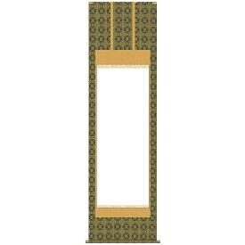 掛軸装 仏上表装仕立 半折 純金襴緑蜀江純金襴緞子 桐箱付き【代引き不可】 表具軸装加工