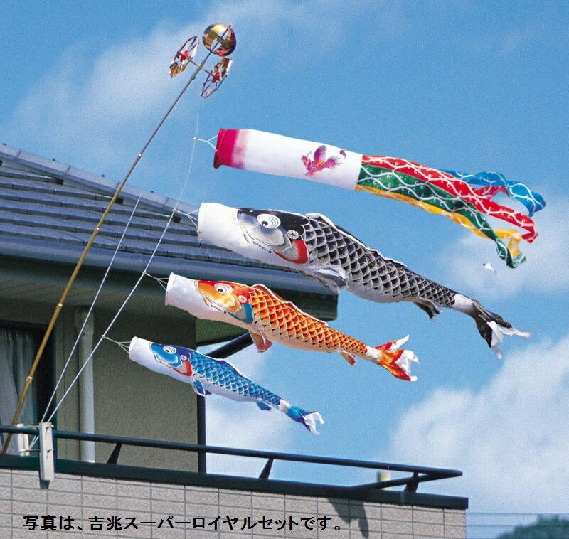 [徳永][鯉のぼり]ベランダ用[スーパーロイヤルセット]万力取付タイプ[1.2m鯉3匹][吉兆][飛龍吹流し][撥水加工][日本の伝統文化][こいのぼり]