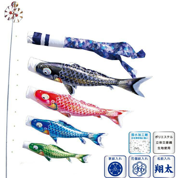 [徳永][鯉のぼり]庭園用[ポール別売り]大型鯉[7m鯉4匹][千寿][千寿吹流し][撥水加工][日本の伝統文化][こいのぼり]