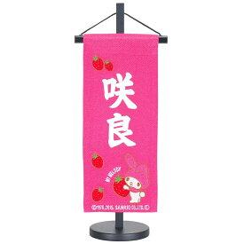 名前旗 [マイメロディ] ピンク生地 白プリント文字 (小) スタンド付き 命名座敷旗 雛人形 高さ39cm [sb-3-n11-s]