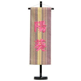 名前旗 [播州織] ピンク生地 ピンク糸刺繍文字 (特中) スタンド付き 雛人形 座敷旗 高さ56cm [3-b1-m]