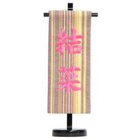 名前旗 [播州織] ピンク生地 ピンク糸刺繍文字 (小) スタンド付き 雛人形 座敷旗 高さ38cm [3-b1-s]