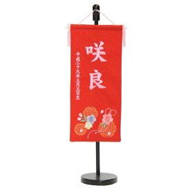 名前旗 [刺繍雪輪桜] 赤生地 ピンク糸刺繍文字 (特小) スタンド付き 雛人形 座敷旗 高さ43cm [3-fz-9725p]