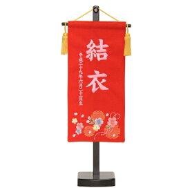 名前旗 [刺繍雪輪桜] 赤生地 ピンク糸刺繍文字 (小) スタンド付き 雛人形 座敷旗 高さ57cm [3-fz-9726p]