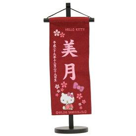 名前旗 [ハローキティ] 赤生地 ピンク糸刺繍文字 (小) スタンド付き 雛人形 座敷旗 高さ39cm [3-kk-a]