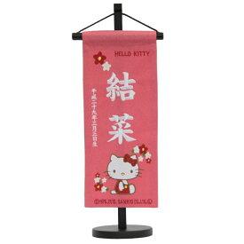 名前旗 [ハローキティ] ピンク生地 白色刺繍文字 (小) スタンド付き 雛人形 座敷旗 高さ39cm [3-kk-p]