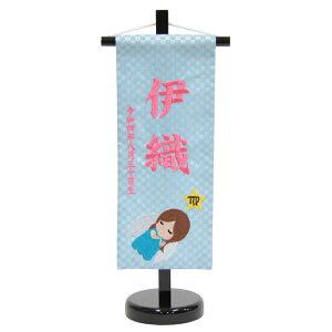名前旗 おとめ座 十二星座 青生地 ピンク糸刺繍文字 (小) スタンド付き 男の子 女の子 命名 座敷旗 高さ39cm (hosi6-sop)
